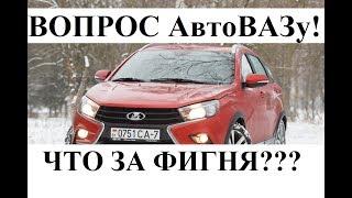 ЛАДА ВЕСТА КРОСС: ВОПРОС АвтоВАЗУ от ВЕСТА клуба в БЕЛАРУСИ!