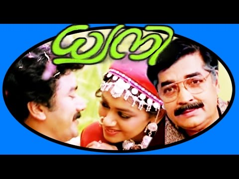 Dhwani | Malayalam Romantic Full Movie | Prem Nazir,Jayaram & Shobana