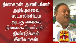 TTV Dinakaran Faction plans to mortgage ADMK to MK Stalin : Dindigul Srinivasan