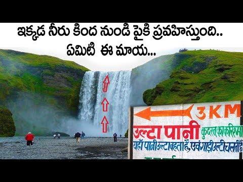 ఇక్కడ నీరు కింద నుండి పైకి ప్రవహిస్తుంది ...  Maipat,Ulta Pani Chattisgarh In Telugu