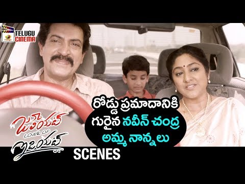 Naveen Chandra Parents Meet with an Accident | Juliet Lover of Idiot Telugu Movie Scenes | Nivetha
