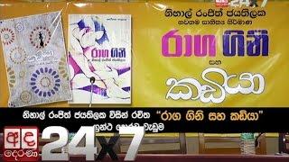 RAGA GINI SAHA KADIYA Book Launch: Nihal Jayathilake | Talking Books - Episode 476