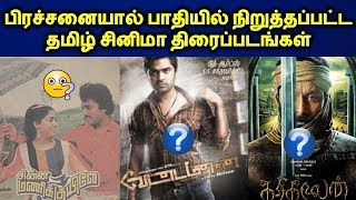 Dropped Tamil Movies List | Top 10 Dropped (Unreleased) Tamil Fllms | தமிழ்