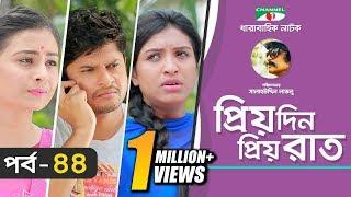 Priyo Din Priyo Raat   Ep 44   Drama Serial   Niloy   Mitil   Sumi   Salauddin Lavlu   Channel i TV