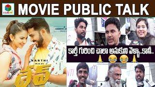 Dev Movie Public Talk | Karthi | Rakul Preeth | Dev Movie Review &Rating | Latest 2019 telugu Movies