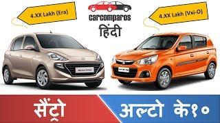 नई सैंट्रो 🆚 अल्टो K10 New 2018 Santro vs Alto K10 Hindi Comparison Mileage Features Review