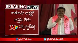 MP Vishweshwar Reddy Clarifies on Rumours of Joining Congress Party | NTV