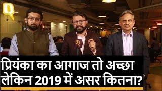 राजनीति में Priyanka Gandhi की एंट्री का कार्ड 2019 में कितना असरदार होगा? | Quint Hindi