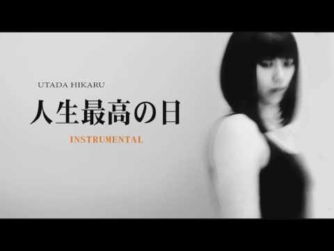 Utada Hikaru - 人生最高の日  ( Instrumental ) カラオケ - 宇多田ヒカル