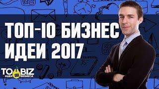 ТОП 10 новых идей для бизнеса в 2017 году