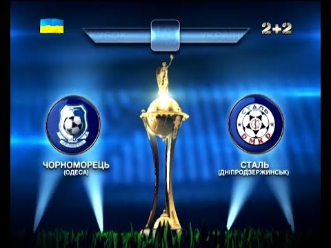 Черноморец - Сталь Д - 2:1 (4:2). Обзор матча