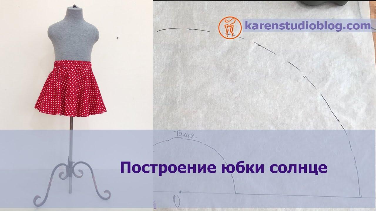 Как сшить две части юбки
