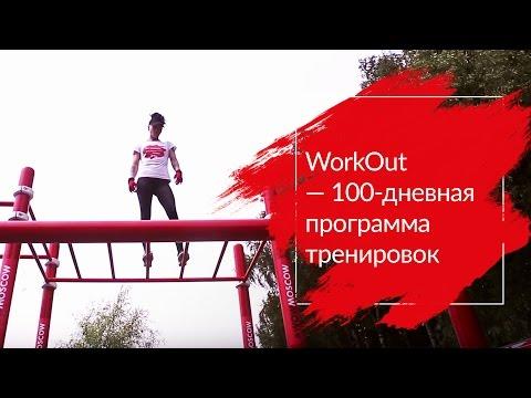 WorkOut — 100-дневная программа тренировок   МТС #WOWMOSCOW
