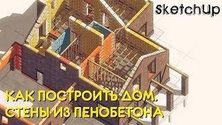 Как построить дом. Стены из пенобетона.