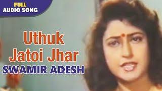 Uthuk Jatoi Jhar | Swamir Adesh | Kumar Sanur | Bengali Sad Songs