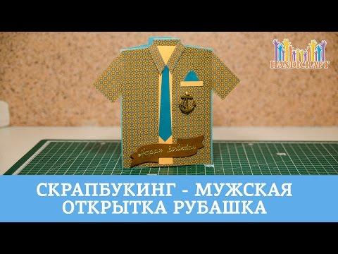 Открытка рубашка для мужчины своими руками 144