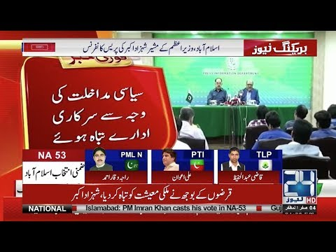 Advisor Prime Minister Shahzad Akbar's Press Conference Today | By-Election 2018  | 24 News