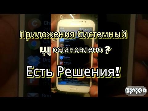 Приложение Системный UI остановлено ЕСТЬ РЕШЕНИЕ! Мой Вк httpsvk.comzhmi.ha1odin