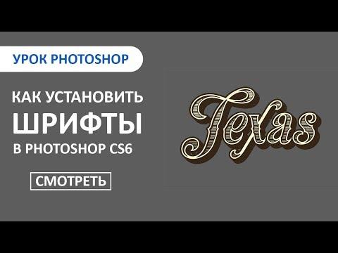 Как установить шрифты в photoshop/windows. Установка шрифтов