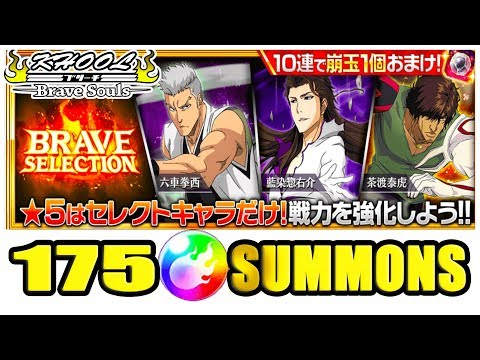 🔥🔥 CAN WE HIT THAT 1% CHANCE? FLOOR 20 AIZEN SUMMONS 🔥🔥 Bleach Brave Souls