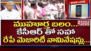 All Set For TRS Candidates To File Nominations On Tomorrow | IVR Analysis #2