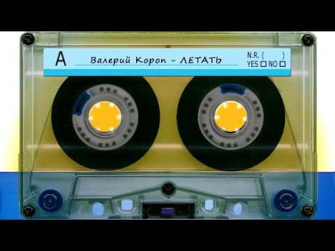Валерий Короп - Летать