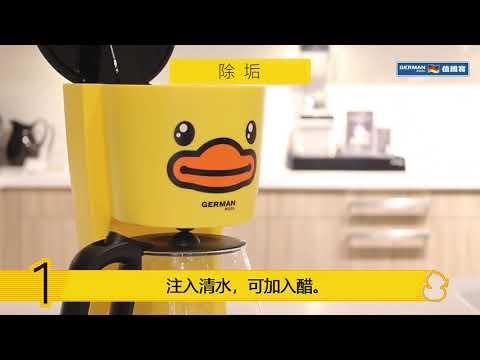 B.Duck 咖啡機 CMR-100BD | 清洗說明 (簡字)