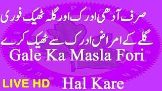 Gala Kharab ka ilaj in urdu  Sirf Adrak Se Apna Ga