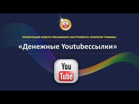 Новый рекламный инструмент в Генератор трафика: Денежные Youtubeссылки