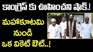 కాంగ్రెస్ కు ఊహించని షాక్ : మహాకూటమి నుండి ఒక వికెట్ అవుట్ | Telangana Mahakutami 2018 | Myra Media