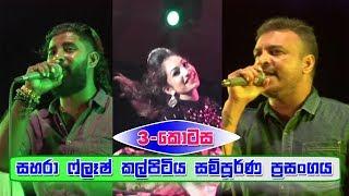 Sahara Flash Live At Kalpitiya  Part 03  Full Show