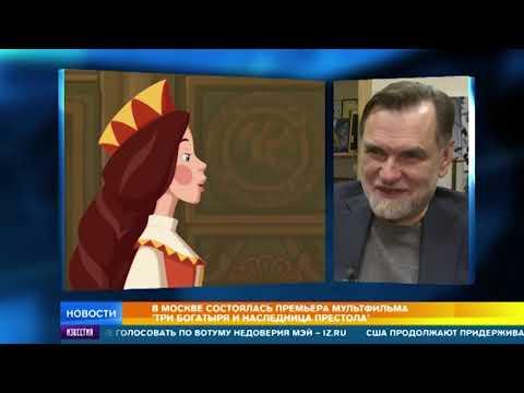 Новую часть мультика о трех богатырях представили в Москве