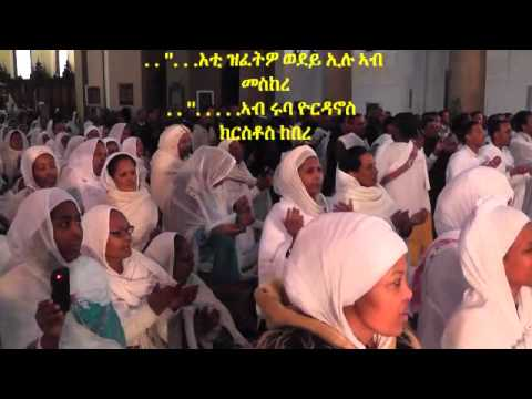 NEW ERITREAN ORTHODOX TEWAHDO MEZMURE 2012