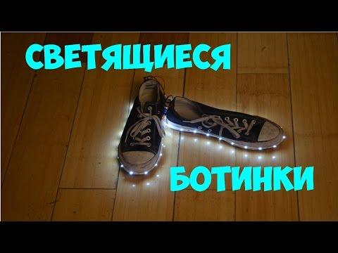 Как сделать обувь светящейся