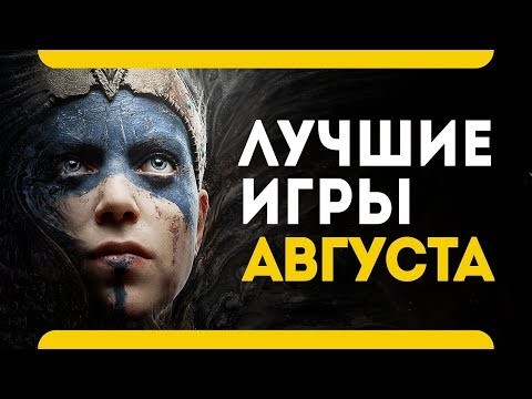 Во что поиграть - Август 2017 года (PS4\Xbox One\PC\Лучшие игры месяца)