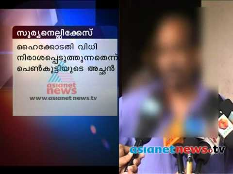 Suryanelli Sex Scandal Case: Girl's Father Response On Hc  Trashes Plea To Probe Kurien video