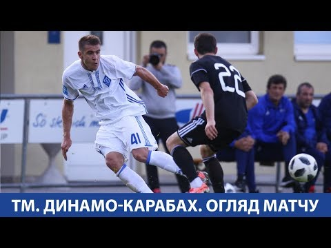 ТМ. Динамо - Карабах. 1:0  ОГЛЯД МАТЧУ