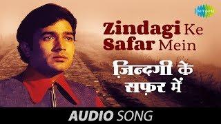 Zindagi Ke Safar Mein -  Kishore Kumar - Rajesh Khanna - Aap Ki Kasam [1974]