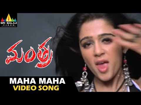 Mantra Movie Video Songs | Maha Maha Video Song | Charmi, Sivaji | Sri Balaji Video