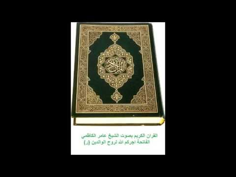 الشيخ عامر الكاظمي ... سورة يوسف ... طور عراقي