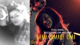 Ami Tomake Chai by Shithi Saha | Official Teaser