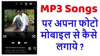 MP3 music me apni photo kaise lagaye By- Android Mobile