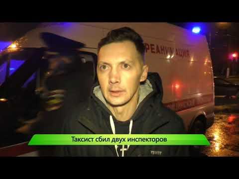 ИКГ Таксист сбил двух полицейских #2