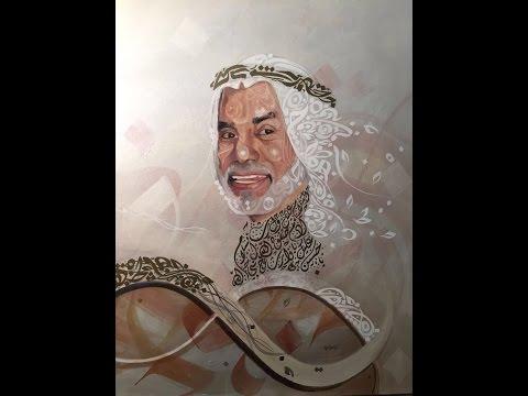 الأواه الحليم - فيلم وثائقي + انشودة ، تأبين الفقيد الحاج م.ابراهيم عسكر البلوشي