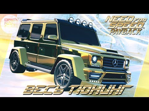 Need For Speed: Payback (2017) - АРАБСКИЙ ГЕЛИК! 😁 / Mercedes-AMG  G63/ Весь тюнинг