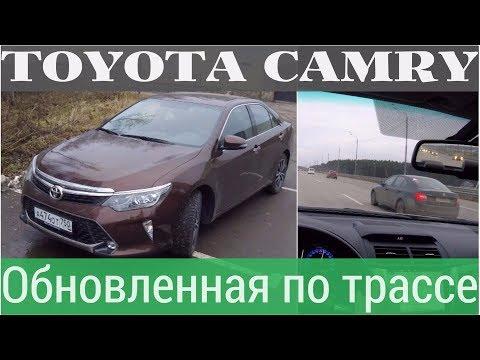 Toyota Camry 2017+ мчим по трассе, обгоняя всех!