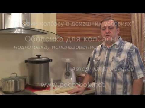 Оболочка для колбас.