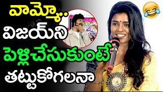 వామ్మో విజయ్ దేవరకొండను పెళ్లి చేసుకుని తట్టుకోగలనా || Aishwarya rajesh About Vijay Devarakonda
