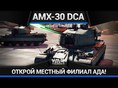 AMX-30 DCA СТРАШНЕЕ ДАЖЕ САТАНЫ в War Thunder