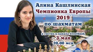Шахматы ♕ Стрим с чемпионкой Европы 2019